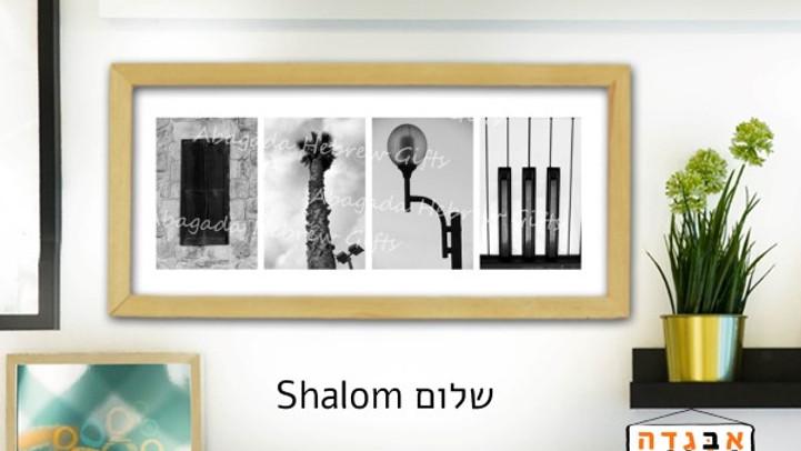 סדנת אָבָּגָדָה - ליצירת תמונה עם שם מאותיות בנוף הישראלי