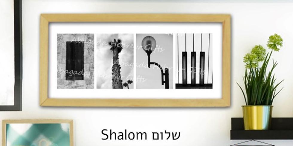 סדנת אָבָּגָדָה - הכנת תמונה עם שם או מילה טובה, מאותיות מצולמות בארץ