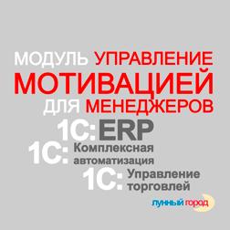 Страница продукта 1С:Управление мотивацией менеджеров