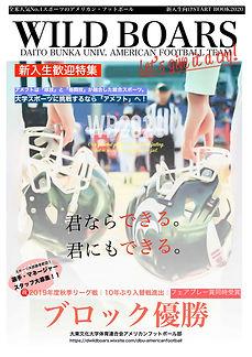 WB2020新歓パンフ表紙.jpg