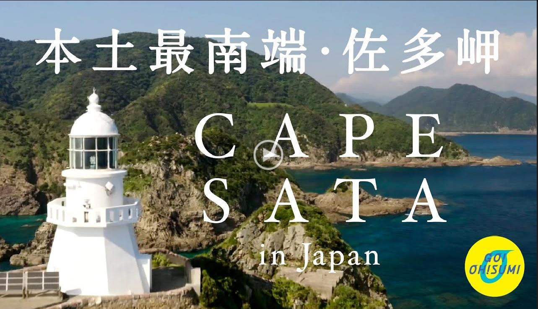 GO!OH!SUMIプロジェクト(本土最南端・佐多岬 Cape Sata in Japan long ver)