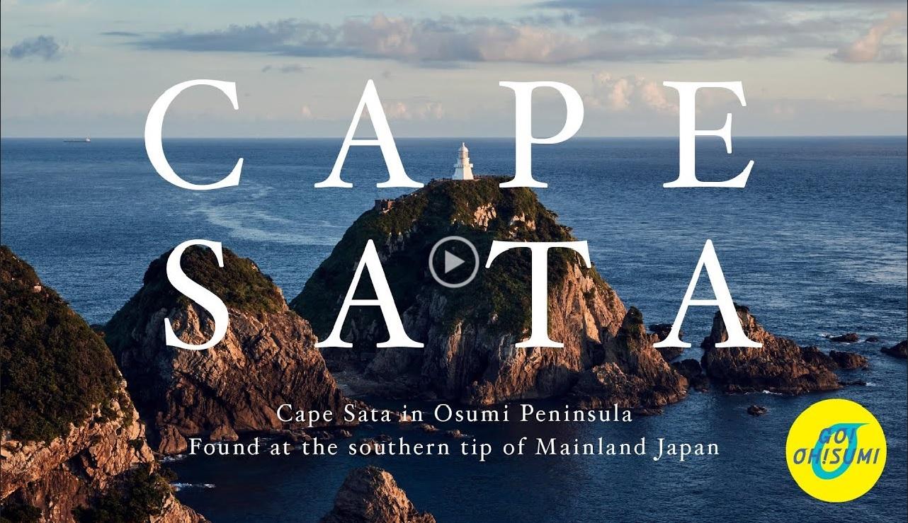 GO!OH!SUMIプロジェクト(本土最南端・佐多岬 Cape Sata in Japan short ver)