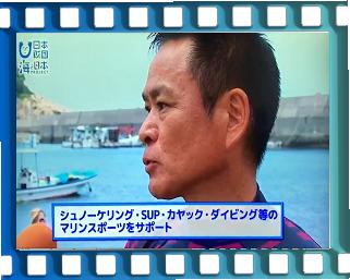 海と日本PROJECT in 鹿児島 2018 #26で紹介されました