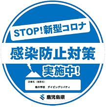 鹿児島県_新型コロナウイルス感染防止対策実施宣言