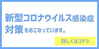 バナー_アートボード 1.jpg