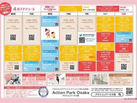 【更新】4月のスケジュール