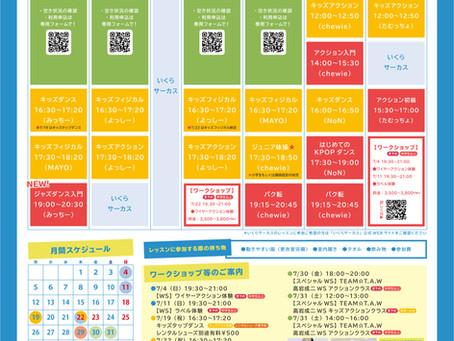 【更新】7月のスケジュール