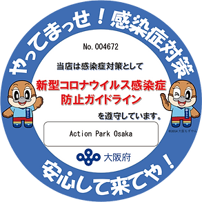 ActionParkOsaka_ステッカー_大阪コロナ.png