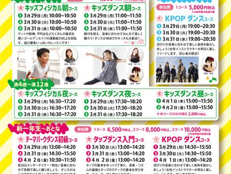 【事前予約】春の短期教室(3月29日から4月2日まで)