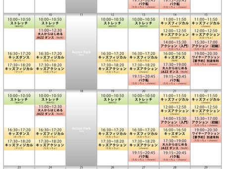 【更新】11月のスケジュール
