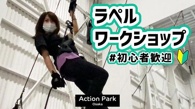 【ワークショップ】ラペル開催!