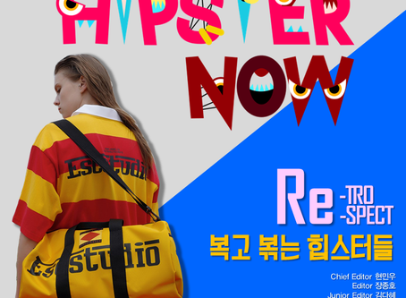Retro, Respect 복고 볶는 힙스터들