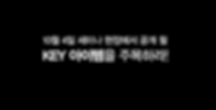 180918_1920FW-세미나-키아이템-이메일2_04.png