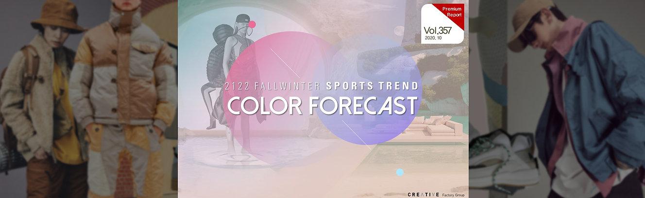 20201018_colorforecast_홈피.jpg