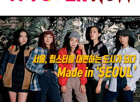 서울, 힙스터를 대변하는 도시가 되다 Made in 'SEOUL'