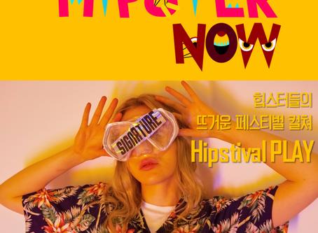 힙스터들의 뜨거운 페스티벌 컬쳐 Hipstival PLAY