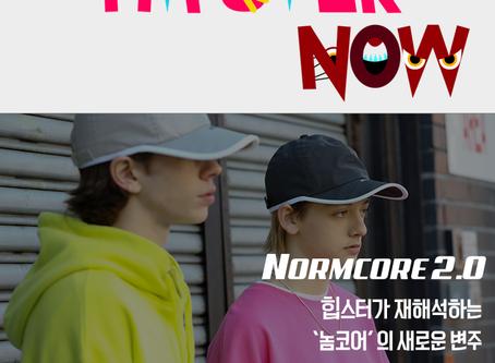 NORMCORE 2.0 힙스터가 재해석하는 '놈코어'의 새로운 변주