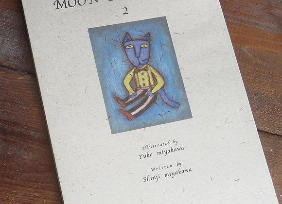絵本 MOON CAT CAFE2 「梟の森」
