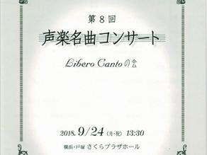 第8回 声楽名曲コンサート<録画>