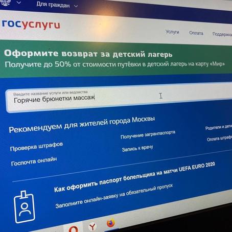 """В России предложили просмотр порно через """"ГосУслуги"""""""
