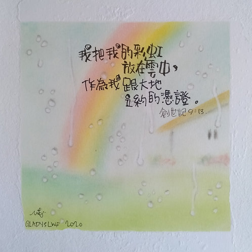 I put my Rainbow in the Cloud...By Teacher Gladys Lee