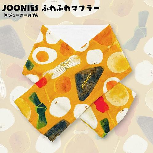 JOONIES ふわふわマフラー【おでん】