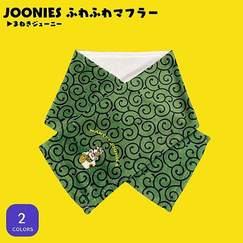 JOONIES ふわふわマフラー【まねきジューニー】