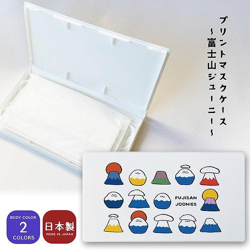 マスクケース【富士山ジューニー】