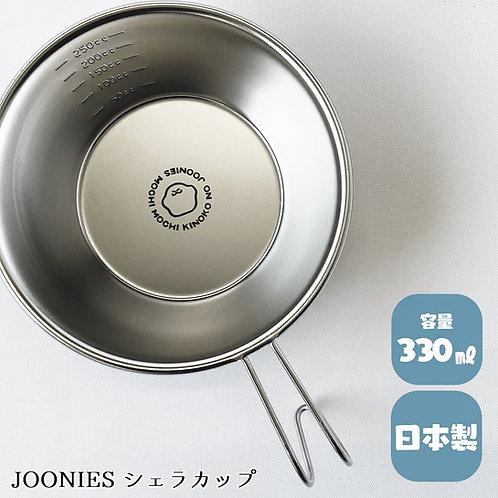 JOONIES シェラカップ