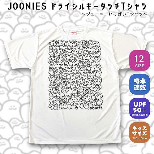 ジューニーいっぱいTシャツ【ドライTシャツ】