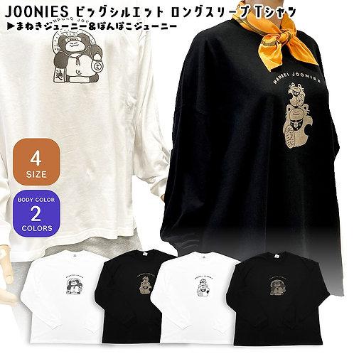 JOONIES ビックシルエット ロングスリーブTシャツ(まねきジューニー&ぽんぽこジューニー)