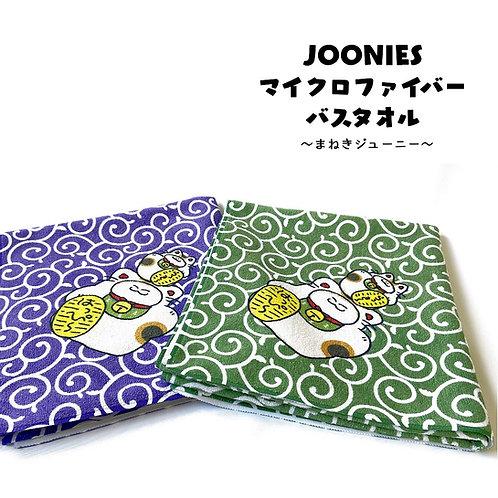 JOONIES マイクロファイバーバスタオル【まねきジューニー】