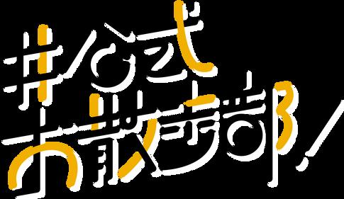 お散歩部ロゴ(イエロー)