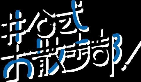 お散歩部ロゴ(ブルー)