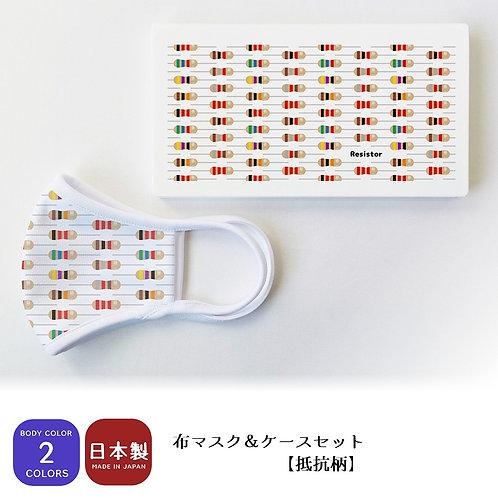 マスク&ケースセット【抵抗器】