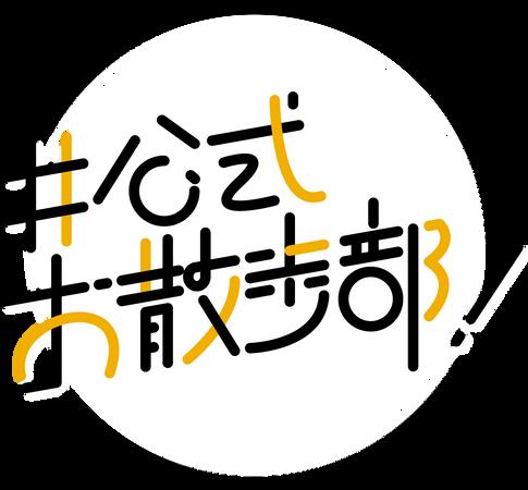 お散歩部まるロゴ3