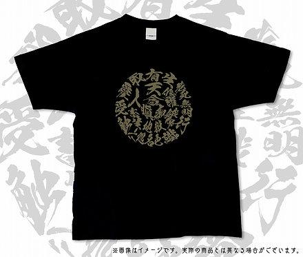 漢字Tシャツ(六道輪廻)