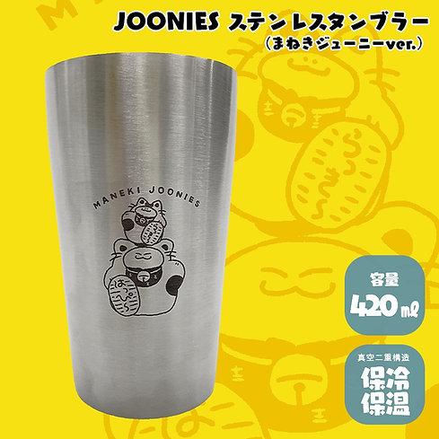 JOONIES ステンレスタンブラー【まねきジューニー】