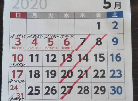 5月の休業日のお知らせ