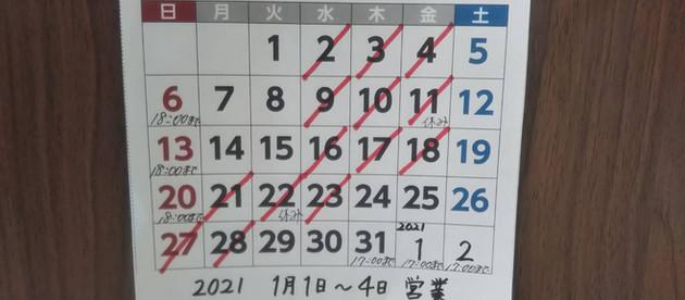 12月の休業日・追加のお知らせ