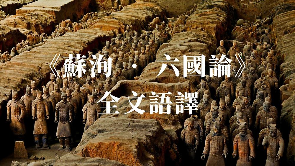 DSE 中文範文《蘇洵 • 六國論》全文語譯
