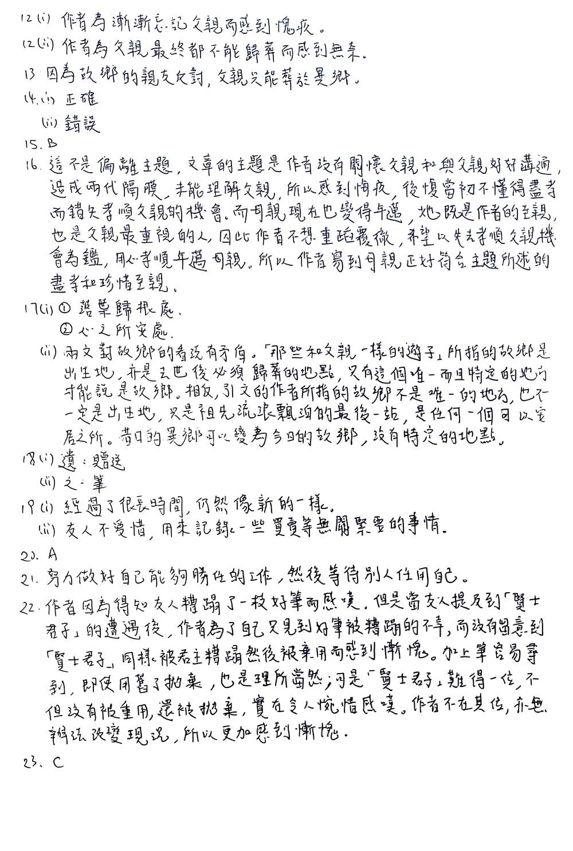 2020 HKDSE 中文科 試卷一 閱讀理解 建議答案