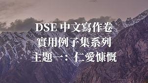 【議論文例子】DSE 中文寫作 實用例子集系列 主題一:仁愛慷慨