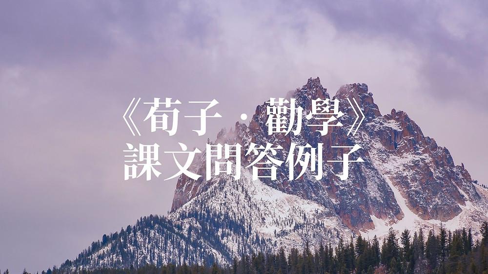 【課文問答】DSE 中文範文《荀子•勸學》課文問答例子