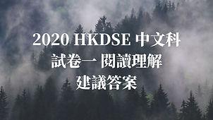 【Past Paper 答案】2020 HKDSE 中文科 試卷一 閱讀理解 建議答案