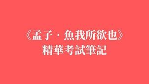 DSE 中文範文《孟子•魚我所欲也》精華考試筆記(課文問答重點+分析)