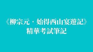 DSE 中文範文《柳宗元•始得西山宴遊記》精華考試筆記(課文問答重點+分析)