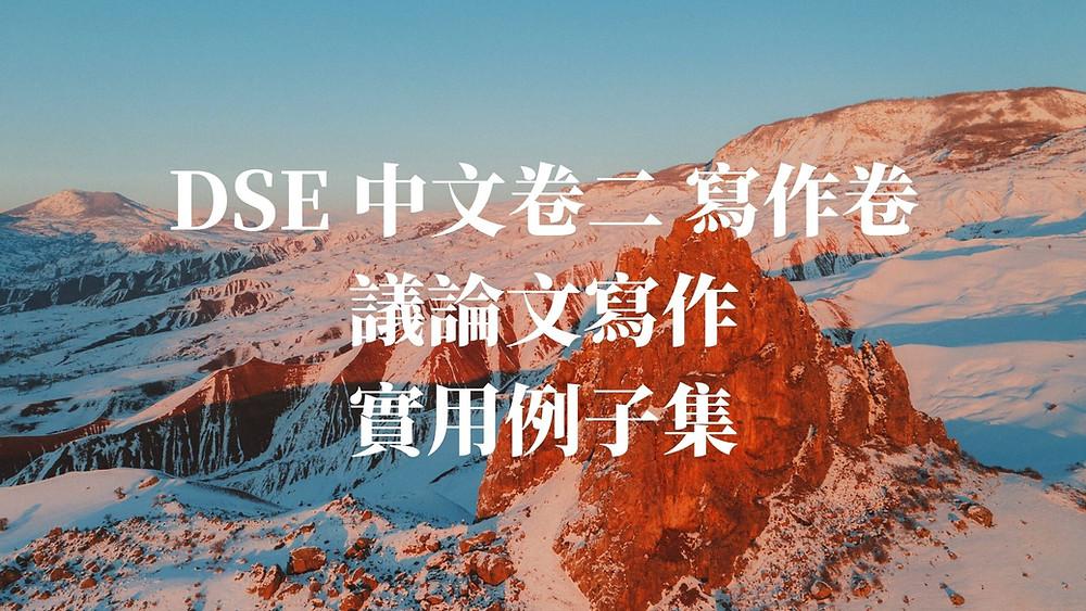 【DSE中文】中文卷二議論文寫作 實用例子集