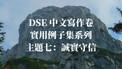 【議論文例子】DSE 中文寫作 實用例子集系列 主題七:誠實守信
