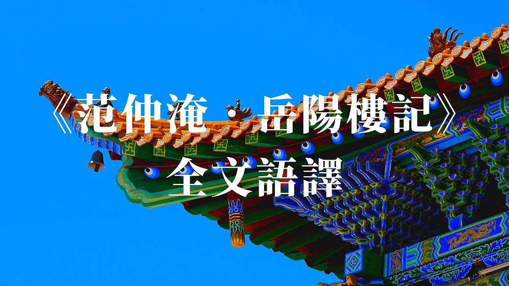 DSE 中文範文《范仲淹•岳陽樓記》全文語譯